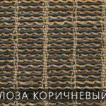 Лоза коричневый