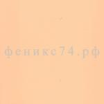 Стандарт персик (5,8м)