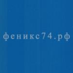 Стандарт синий (8м)