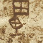 папирус-коричневый